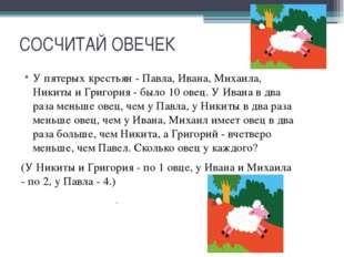 СОСЧИТАЙ ОВЕЧЕК У пятерых крестьян - Павла, Ивана, Михаила, Никиты и Григория