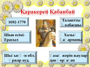 1692-1770 Талантты қолбасшы Халық қаһарманы Шын есімі- Ерасыл Шығыс Қ-н обл.