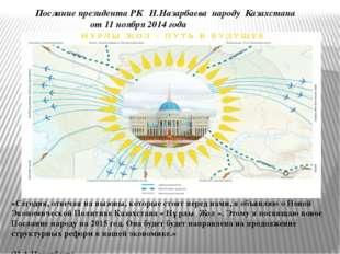 Послание президента РК Н.Назарбаева народу Казахстана от 11 ноября 2014 года