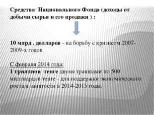 Средства Национального Фонда (доходы от добычи сырья и его продажи ) : 10 млр