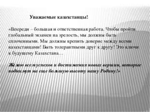 Уважаемые казахстанцы! «Впереди – большая и ответственная работа. Чтобы прой