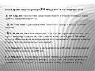 Второй транш средств в размере 500 млрд тенге на следующие цели : 1) 100 млр