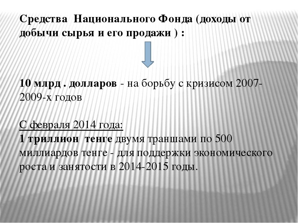 Средства Национального Фонда (доходы от добычи сырья и его продажи ) : 10 млр...