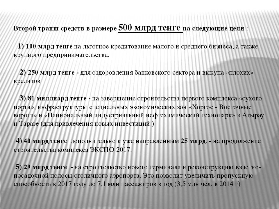 Второй транш средств в размере 500 млрд тенге на следующие цели : 1) 100 млр...