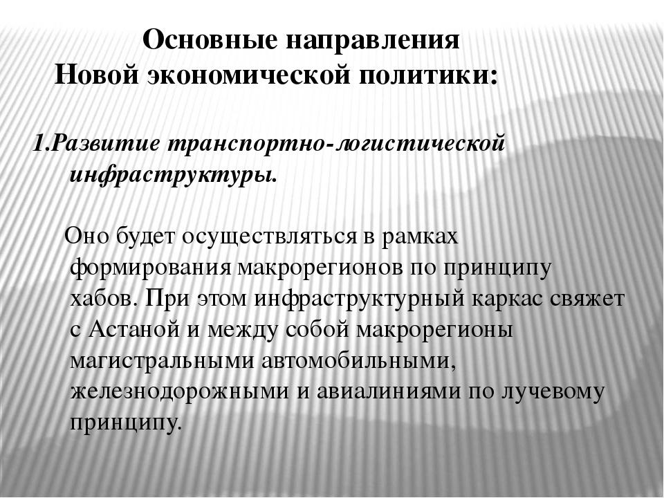 Основные направления Новой экономической политики: 1.Развитие транспортноло...