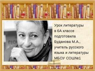 Урок литературы в 6А классе подготовила Буданова М.А., учитель русского языка