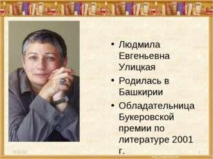 20.12.12 * Людмила Евгеньевна Улицкая Родилась в Башкирии Обладательница Буке