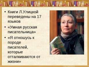 Книги Л.Улицкой переведены на 17 языков «Умная русская писательница» «Я отнош