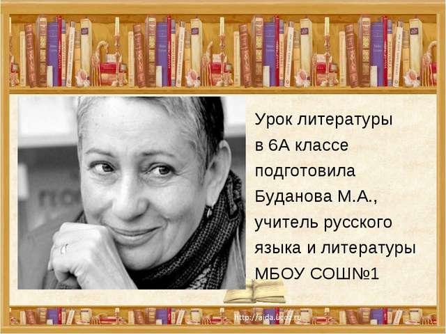 Урок литературы в 6А классе подготовила Буданова М.А., учитель русского языка...