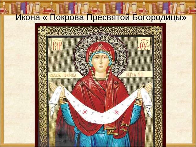 Икона « Покрова Пресвятой Богородицы»