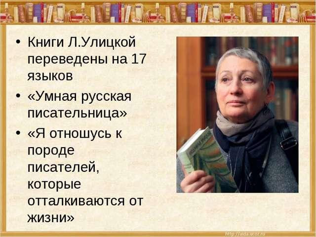 Книги Л.Улицкой переведены на 17 языков «Умная русская писательница» «Я отнош...