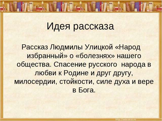 Идея рассказа Рассказ Людмилы Улицкой «Народ избранный» о «болезнях» нашего о...