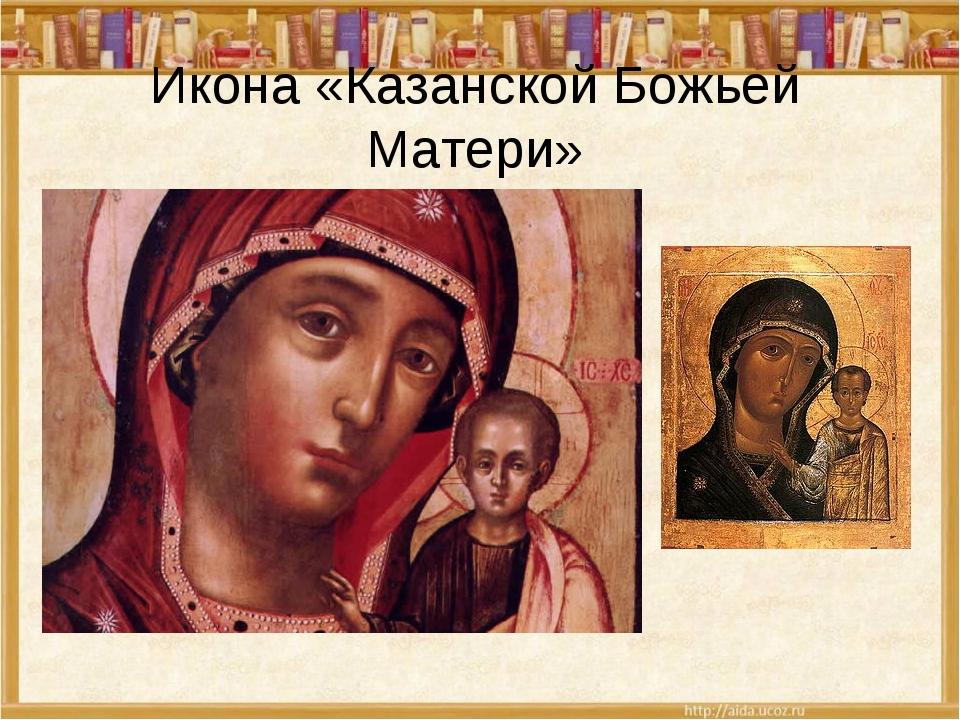 Икона «Казанской Божьей Матери»