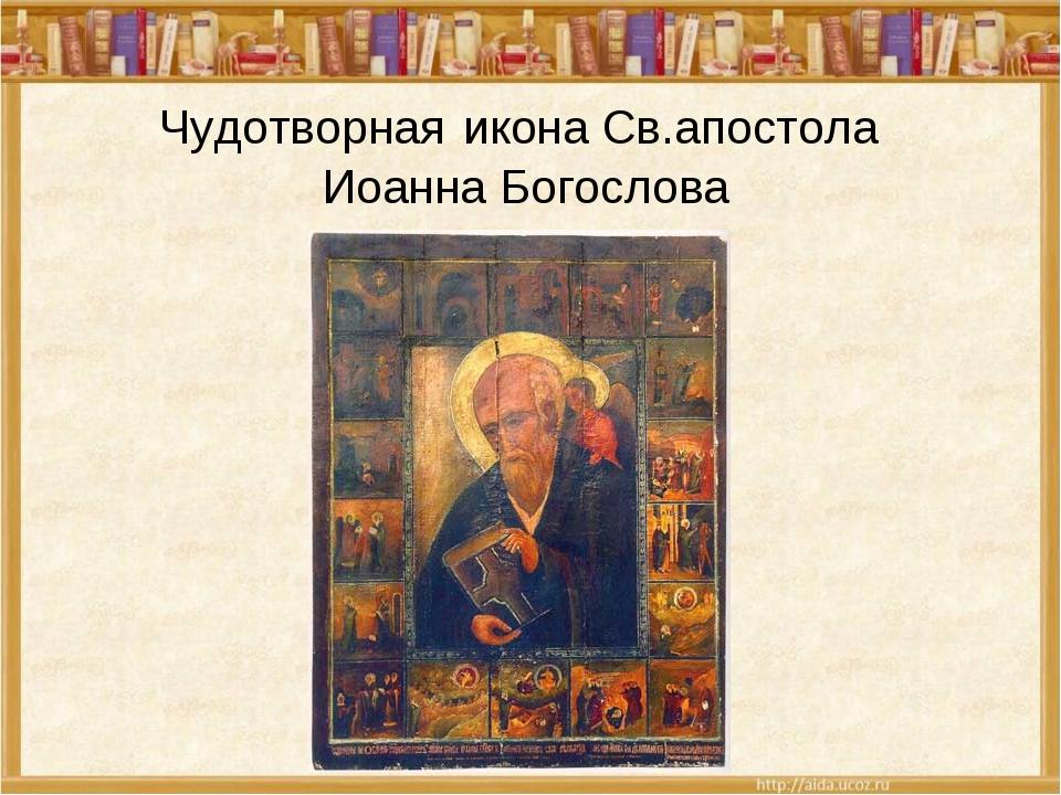 Чудотворная икона Св.апостола Иоанна Богослова