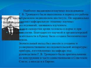 Наиболее выдающиеся научные исследования Г.В.Троицкого были выполнены в пе