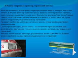 В Якутии оштрафован провизор, отравивший ребенка Халатное назначение лекарст