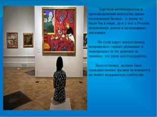 Торговля антиквариатом и произведениями искусства давно налаженный бизнес. А