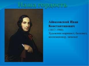 Айвазовский Иван Константинович (1817-1900) Художник-маринист, баталист, колл