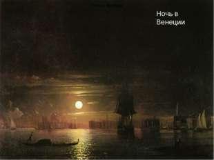 Ночь в Венеции Ночь в Венеции Ночь в Венеции Ночь в Венеции