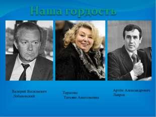 Валерий Васильевич Лобановский Тарасова Татьяна Анатольевна Артём Александров