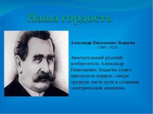 Александр Николаевич Лодыгин (1847–1923) Замечательный русский изобретатель А