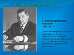 Сергей Владимирович Ильюшин (1894–1977) Сергей Владимирович Ильюшин – выдаю