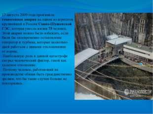 17 августа 2009 года произошла техногенная авария на одном из агрегатов крупн