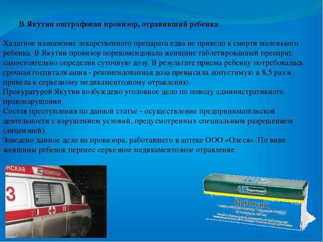 В Якутии оштрафован провизор, отравивший ребенка Халатное назначение лекарст...