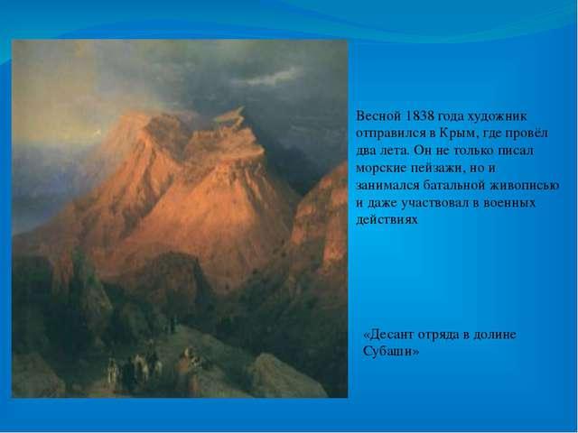 Весной 1838 года художник отправился в Крым, где провёл два лета. Он не тольк...