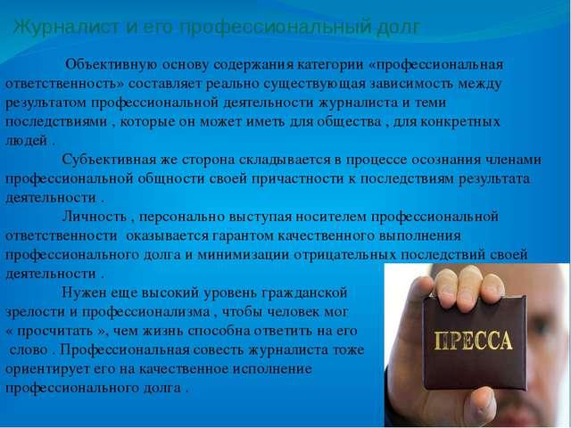 Объективную основу содержания категории «профессиональная ответственность» с...