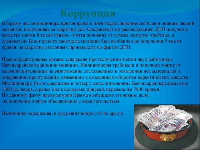 В Крыму два милиционера приговорены к пяти годам лишения свободы и лишены зва...