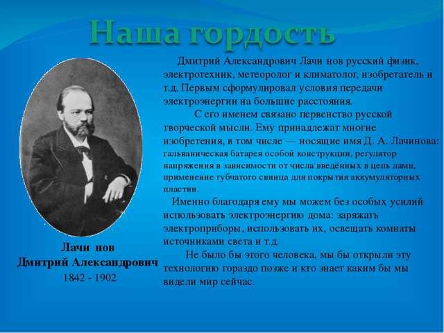 Лачи́нов Дмитрий Александрович 1842 - 1902 Дмитрий Александрович Лачи́нов рус...