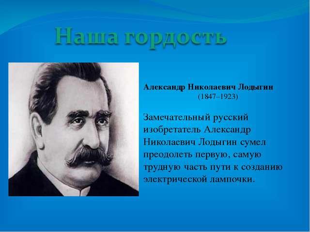Александр Николаевич Лодыгин (1847–1923) Замечательный русский изобретатель А...
