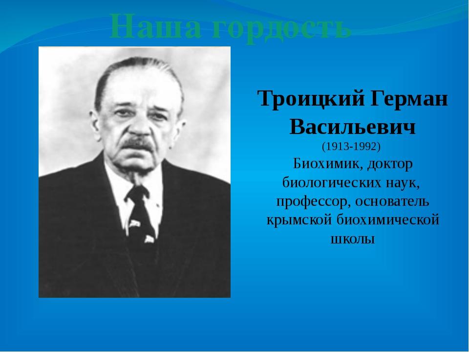 Троицкий Герман Васильевич (1913-1992) Биохимик, доктор биологических наук, п...