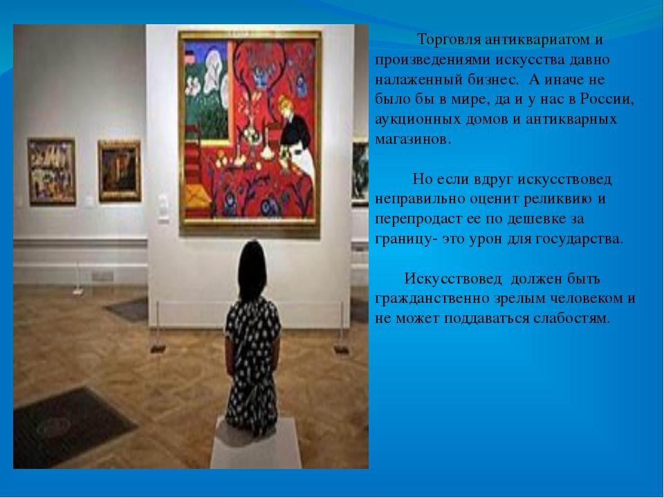 Торговля антиквариатом и произведениями искусства давно налаженный бизнес. А...