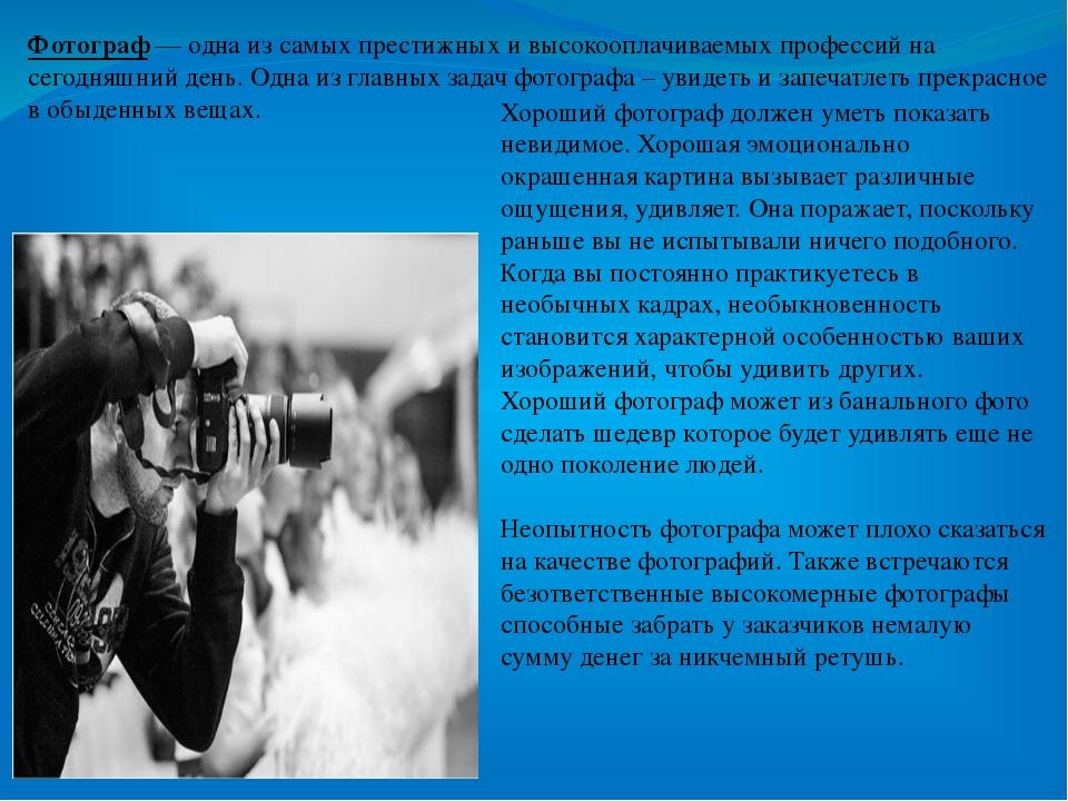 Фотограф — одна из самых престижных и высокооплачиваемых профессий на сегодня...