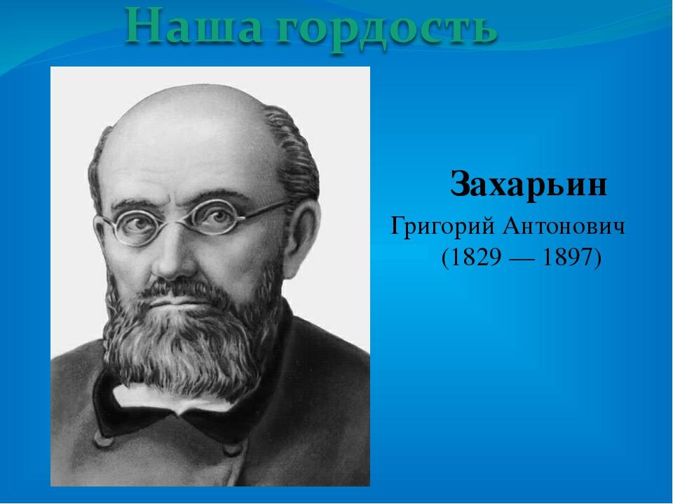 Захарьин Григорий Антонович (1829 — 1897)