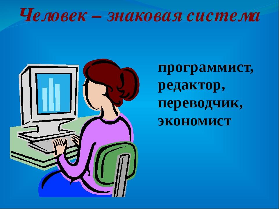 программист, редактор, переводчик, экономист Человек – знаковая система