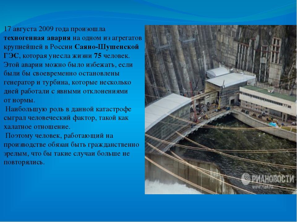 17 августа 2009 года произошла техногенная авария на одном из агрегатов крупн...