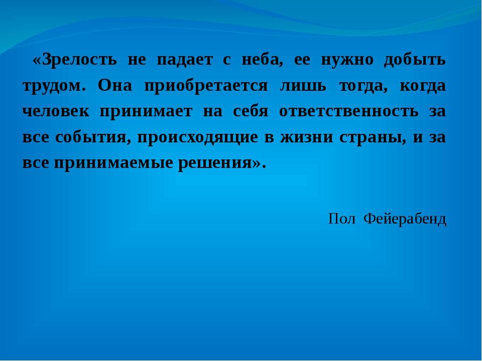 «Зрелость не падает с неба, ее нужно добыть трудом. Она приобретается лишь т...