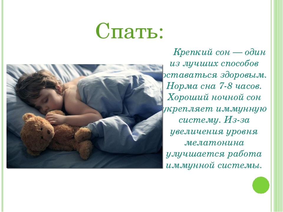 Спать: Крепкий сон — один из лучших способов оставаться здоровым. Норма сна 7...