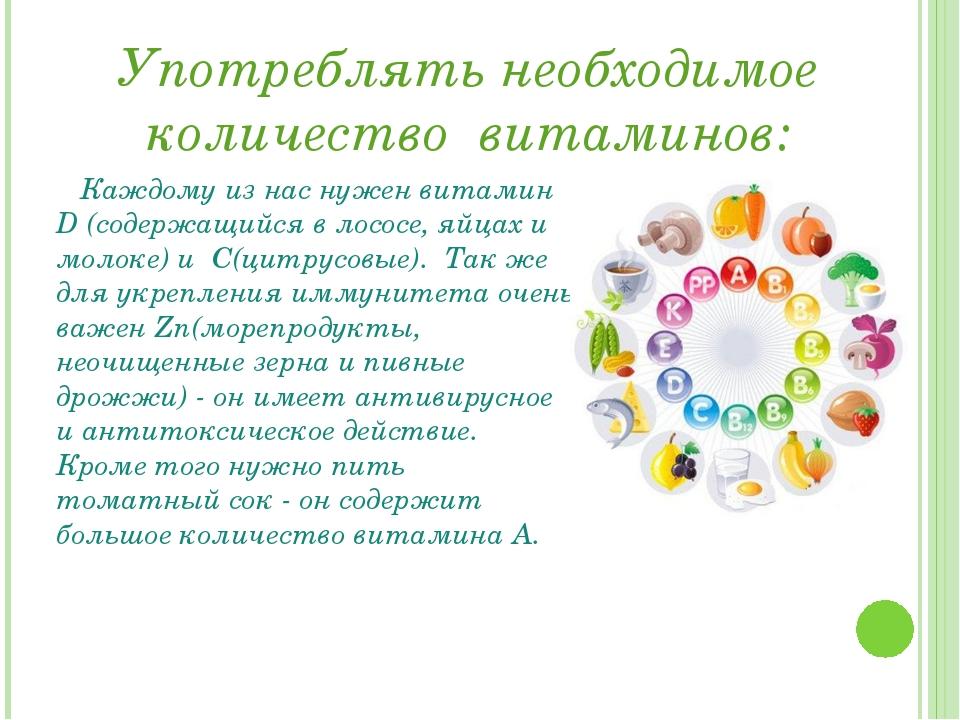 Употреблять необходимое количество витаминов: Каждому из нас нужен витамин D...