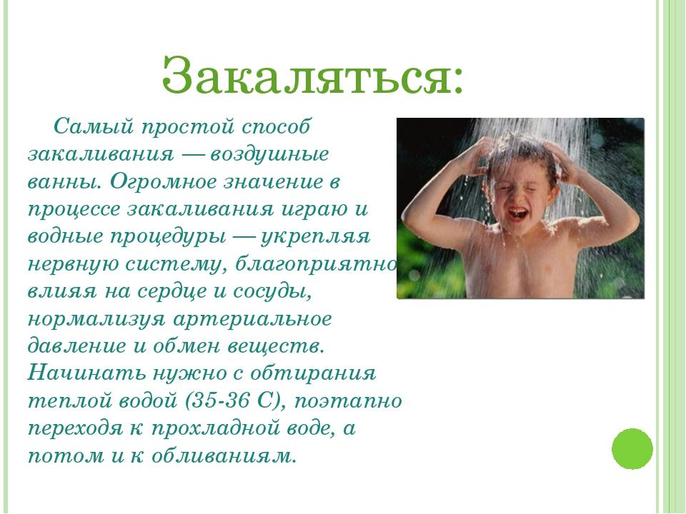 Закаляться: Самый простой способ закаливания — воздушные ванны. Огромное знач...