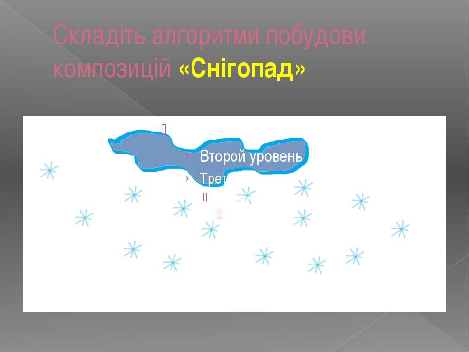Складіть алгоритми побудови композицій «Снігопад»