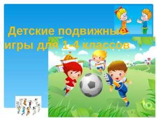 Детские подвижные игры для 1-4 классов