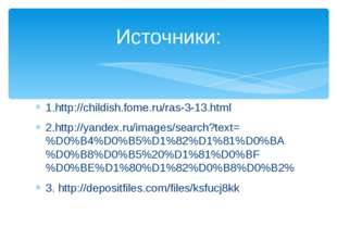 1.http://childish.fome.ru/ras-3-13.html 2.http://yandex.ru/images/search?text