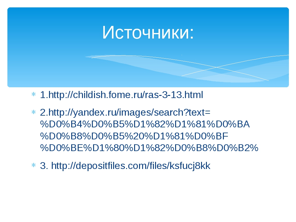 1.http://childish.fome.ru/ras-3-13.html 2.http://yandex.ru/images/search?text...