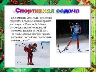 На Олимпиаде 2014 года Российский спортсмен в лыжных гонках прошёл дистанцию