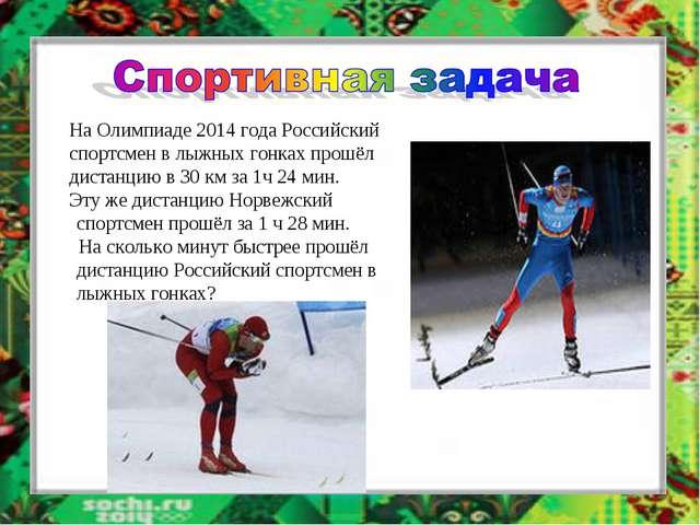 На Олимпиаде 2014 года Российский спортсмен в лыжных гонках прошёл дистанцию...