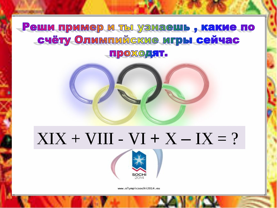 XIX + VIII - VI + X – IX = ?